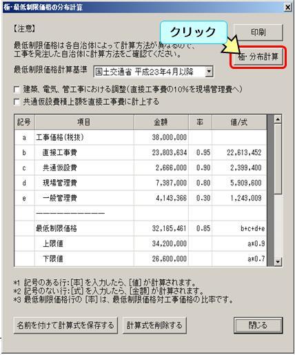 最低制限価格算出4